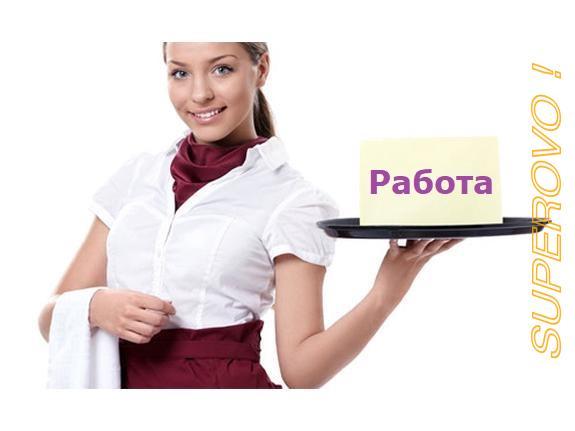 Требуется девушка для работы в кафе статусы если у девушки есть работа