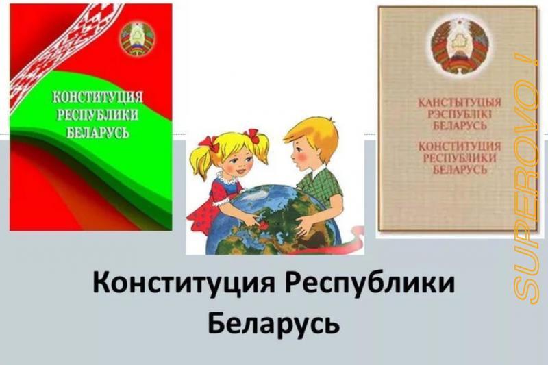 Действует конституция республики беларусь 1994 г с изменениями и дополнениями