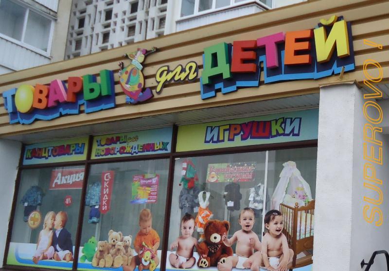 Дети Магазин Акции