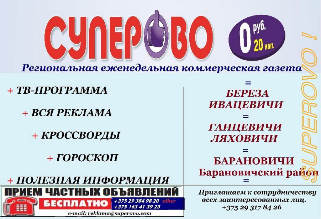 Подать объявление в газету в Барановичах можно БЕСПЛАТНО как через  - - -  интернет (разместить объявление на портале superovo.by) , 4690347253d