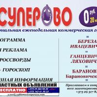 Бесплатное объявление барановичи подать объявление в авито бесплатно ижевск