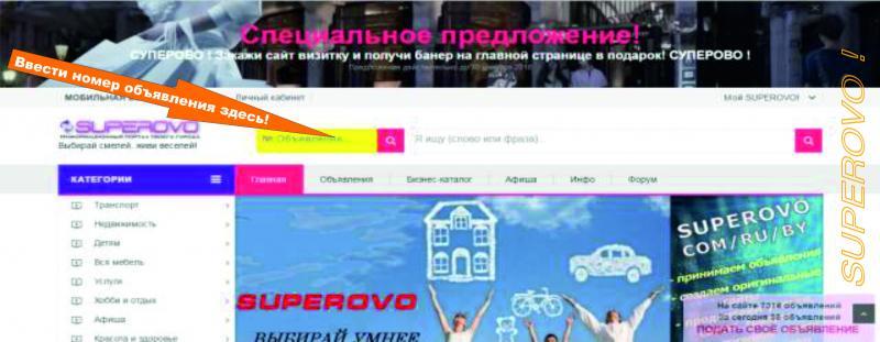 Дать объявление город барановичи подать объявление о продаже машины в щучине