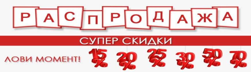 Скидки и акции на СУПЕРОВО!